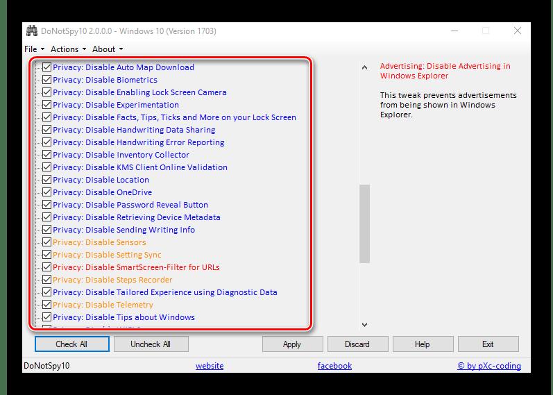 DoNotSpy10 настройки конфиденциальности