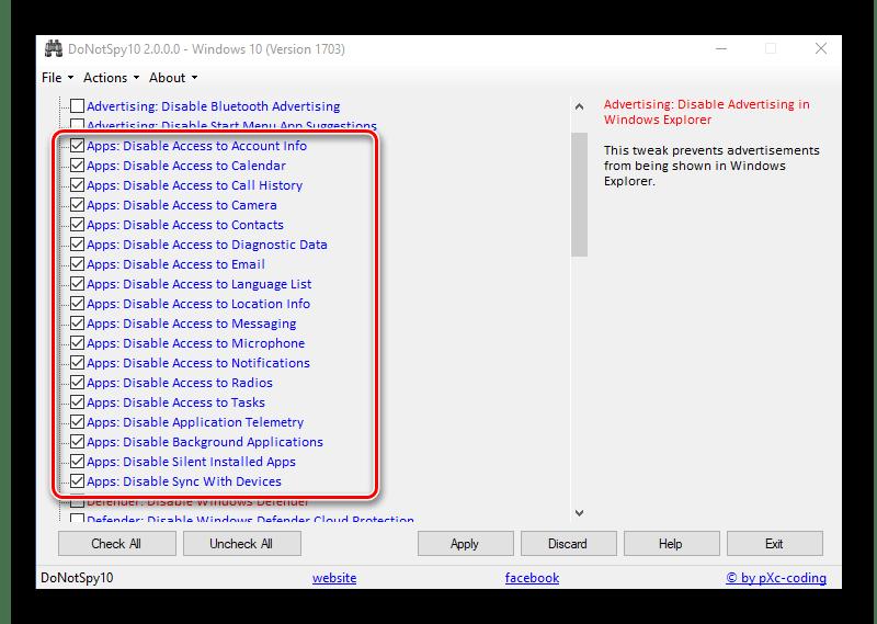 DoNotSpy10 отключение доступа приложений к личным данным