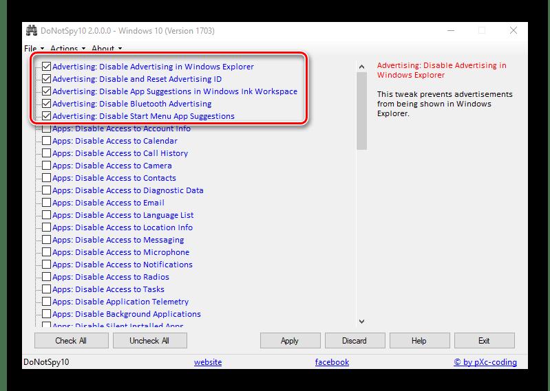 DoNotSpy10 отключение рекламных модулей