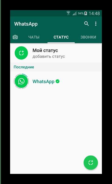 Добавить статус WhatsApp