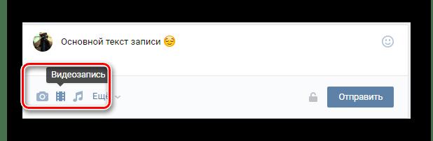 Добавление медиафайлов для новой записи на главной странице на сайте ВКонтакте