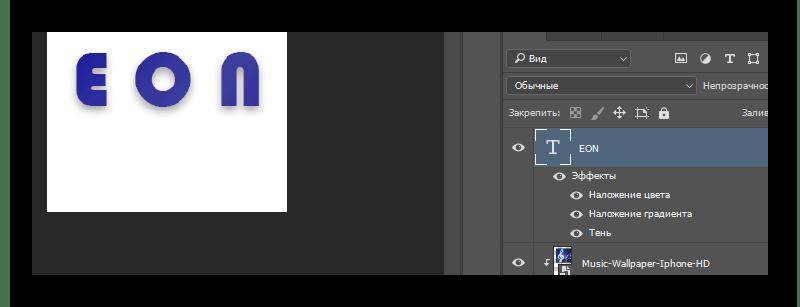 Добавление параметров наложения для текста при создании аватарки в программе Photoshop