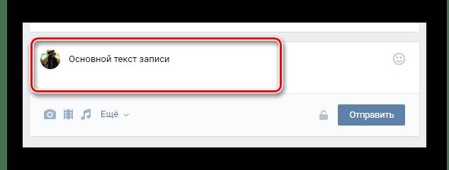 Добавление текста для новой записи на главной странице на сайте ВКонтакте
