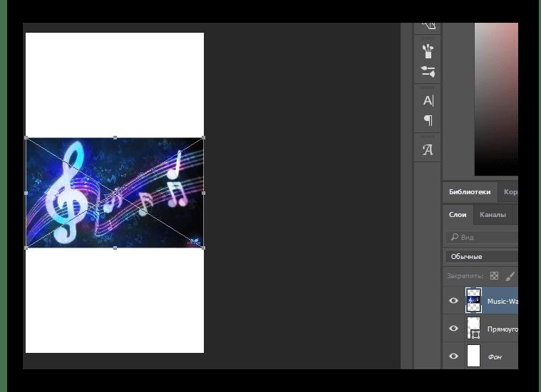 Добавление тематического изображения для аватарки в программе Photoshop