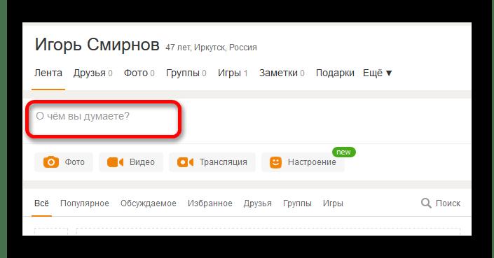 Добавление записи в ленту в Одноклассниках