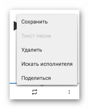 Дополнительное меню музыкального плеера в разделе музыка в приложении ВКонтакте