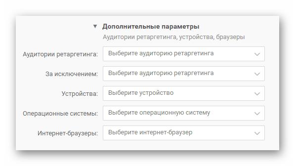 Дополнительные параметры ВКонтакте