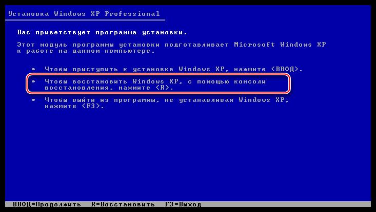 Доступ к консоли восстановления операционной системы Windows XP после загрузки с установочного диска