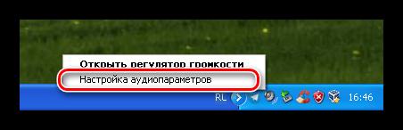 Доступ к настройкам параметров аудио в операционной системе Winsows XP