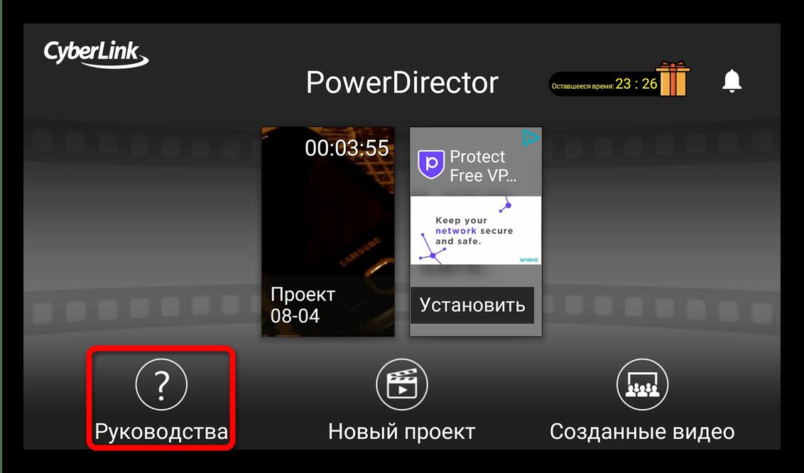 Доступ к обучению PowerDirector