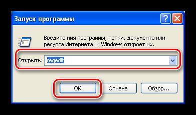 Доступ к редактору реестра из меню Выполнить в Windows XP
