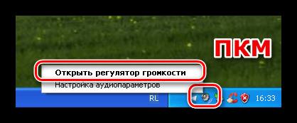 Доступ к регулятору громкости операционной системы Winsows XP