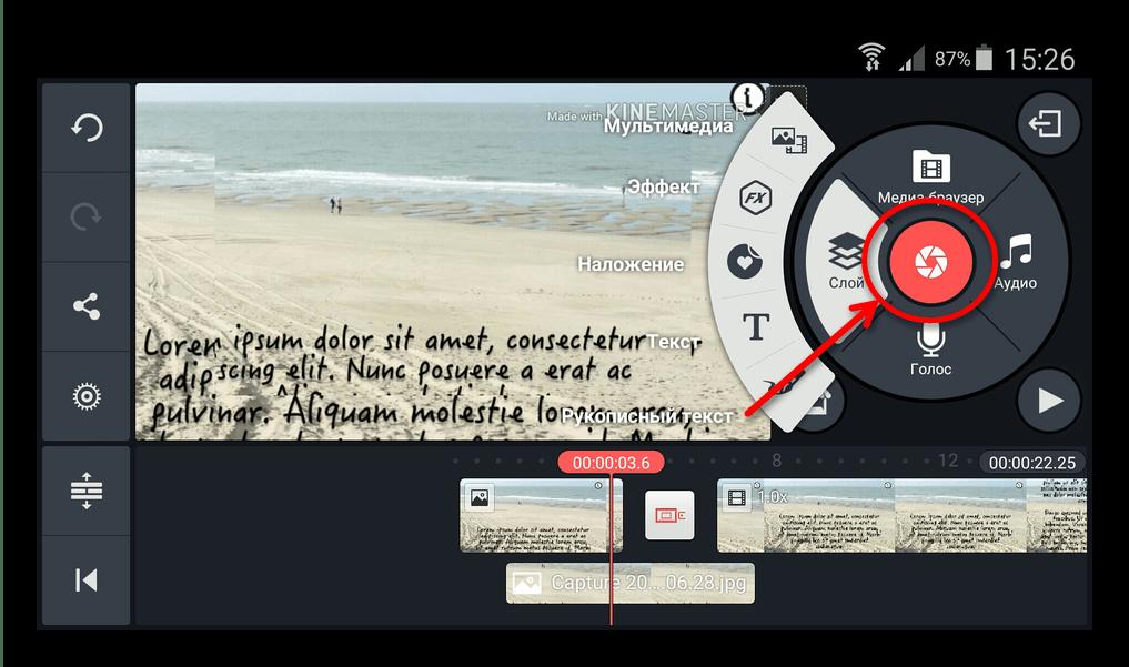 Доступ к сьемке из приложения Kinemaster Pro
