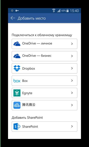 Другие облачные хранилища в Word Android