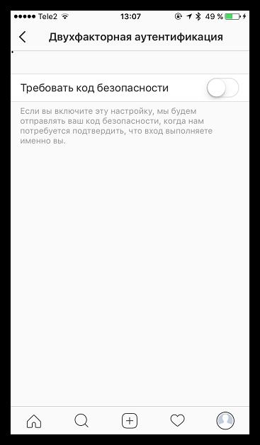 Двухэтапная аутентификация в Instagram для iOS