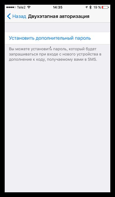 Двухэтапная авторизация в Telegram для iOS