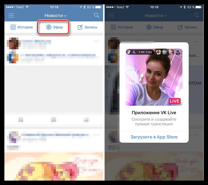 Эфиры в ВКонтакте для iOS