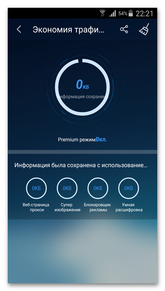 Экономия трафика UC Browser