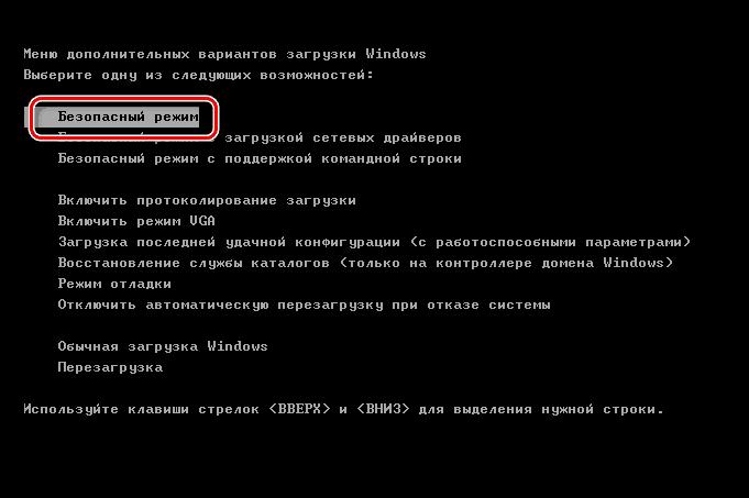 Экран загрузки в безопасный режим при запуске Windows XP