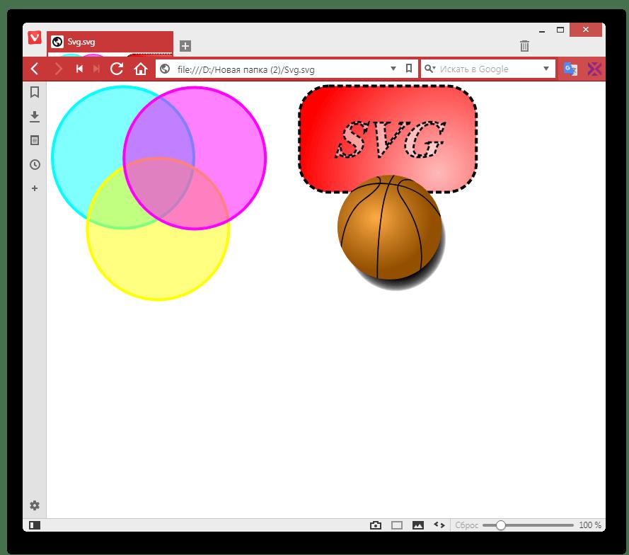 Файл SVG открыт в браузере Vivaldi