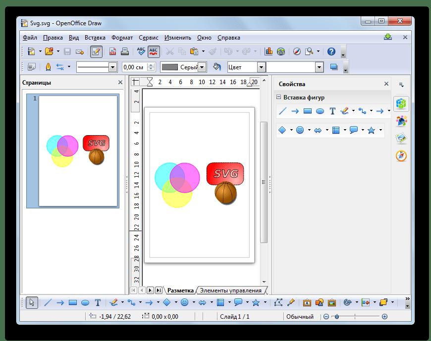 Файл SVG открыт в программе OpenOffice Draw