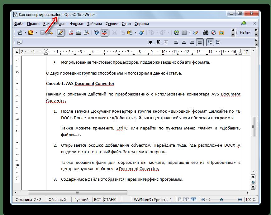 Файл преобразован в формат DOC в программе OpenOffice Writer