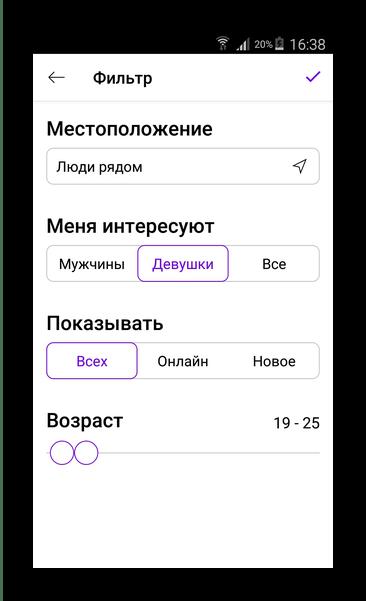 Фильтрация результатов поиска Badoo