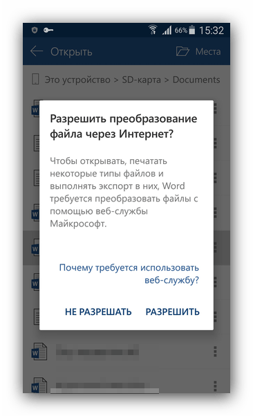 Формат ODT Word Android