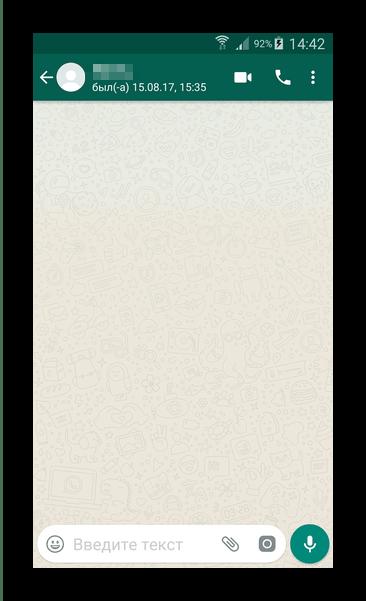 Главное окно чата WhatsApp