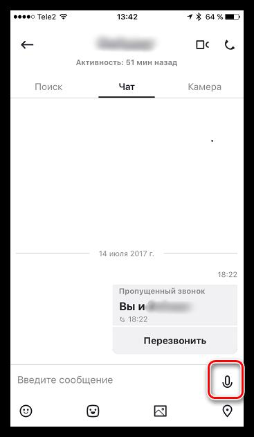 Голосовые сообщения в Skype для iOS