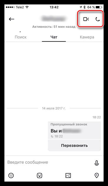 Голосовые звонки и видеовызовы в Skype для iOS