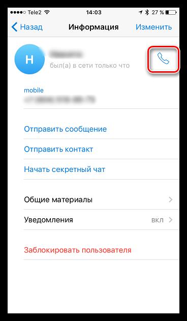 Голосовые звонки в Telegram для iOS