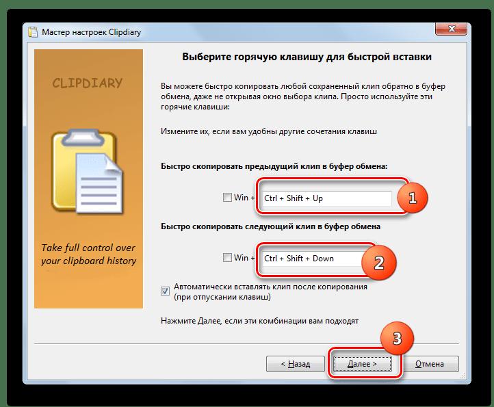Горячие клавиши для быстрой вставки в Мастере настроек программы Clipdiary в Windows 7
