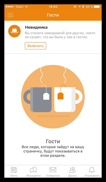 Гости в приложении Одноклассники для iOS