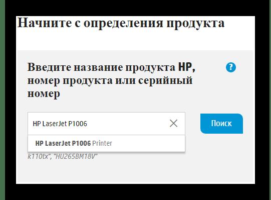 HP Официальный сайт Определение продукта