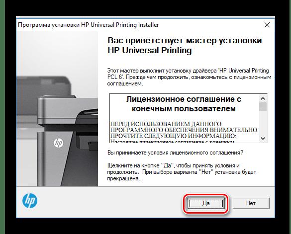 HP Принятие лицензионного соглашения