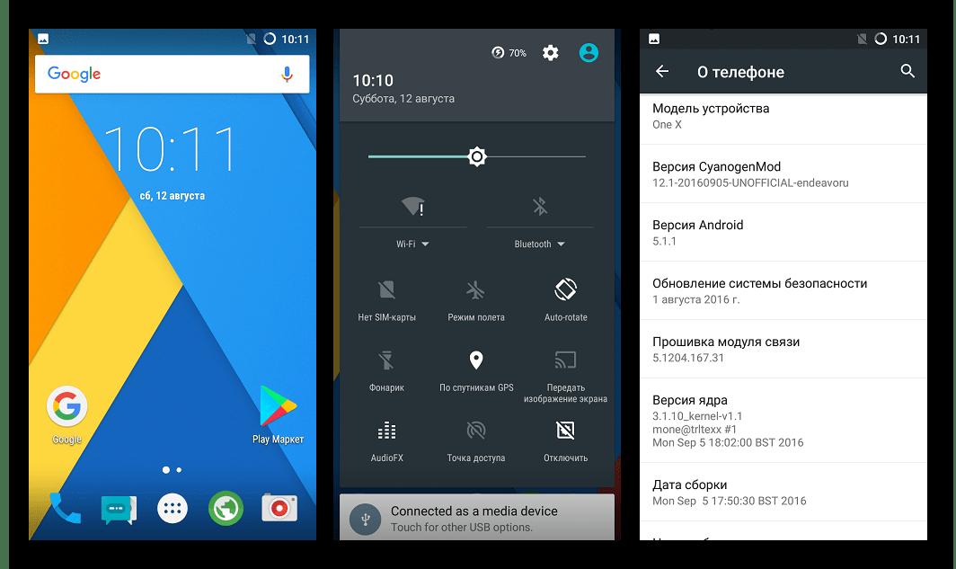 HTC One X (S720e) CyangenMod 12 скриншоты