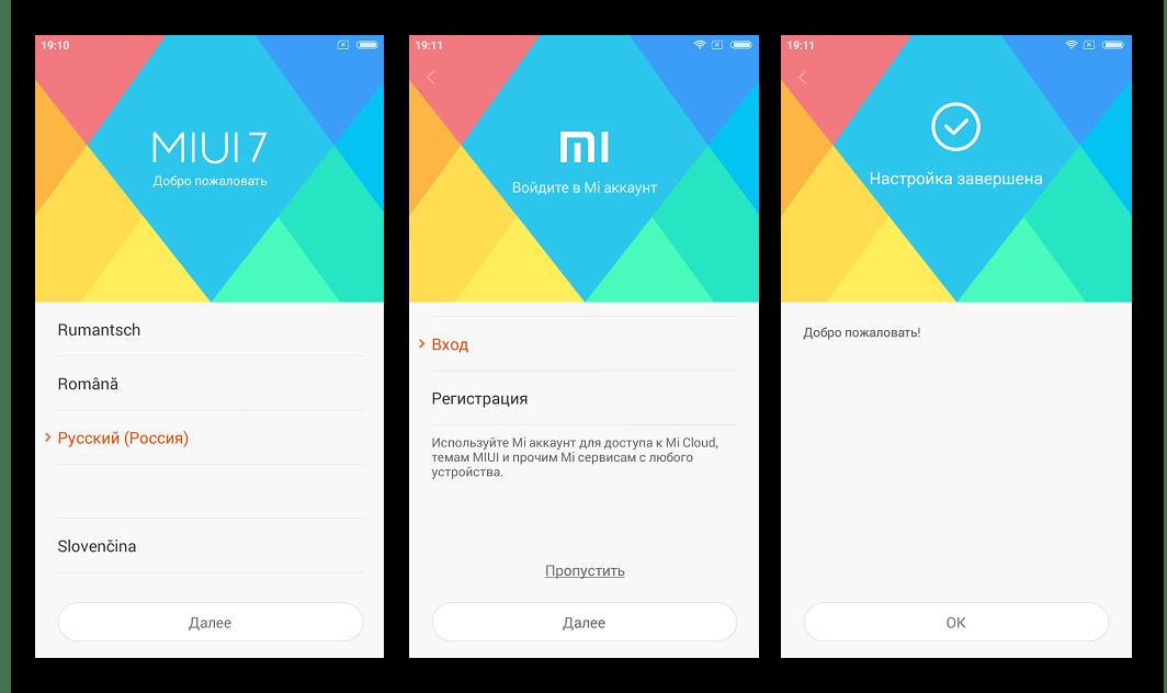 HTC One X (S720e) MIUI 7 первый запуск