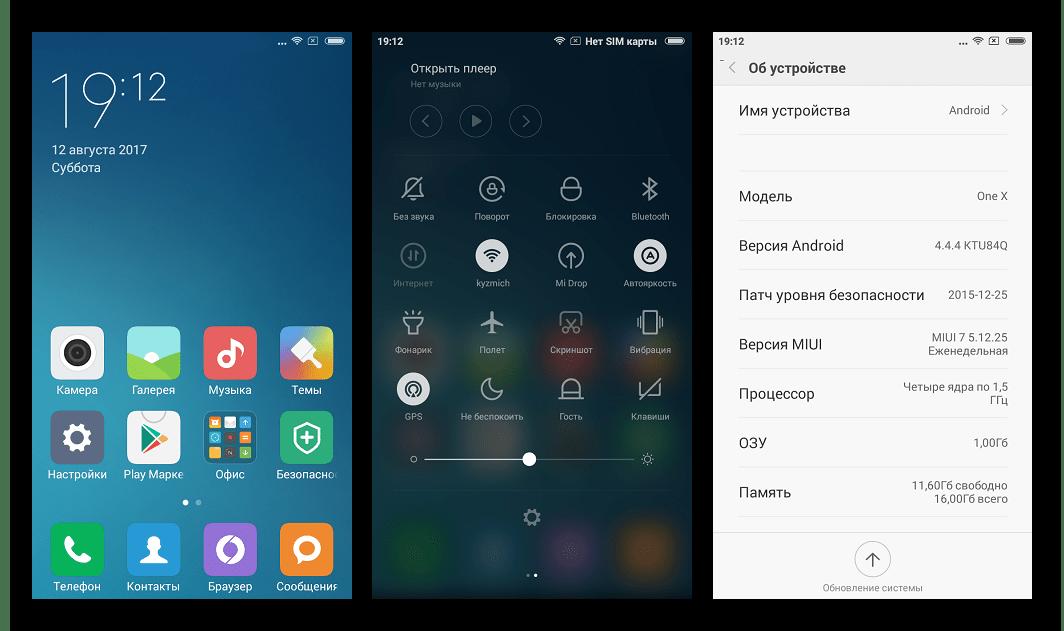HTC One X (S720e) MIUI 7 скриншоты интерфейса