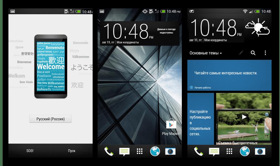 HTC One X (S720e) официальная прошивка переустановлена