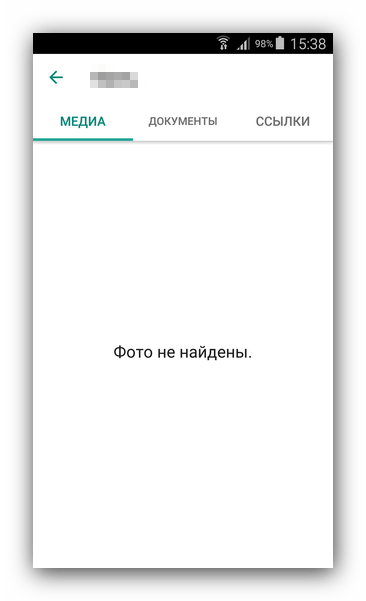 Хранилище переданного медиа WhatsApp