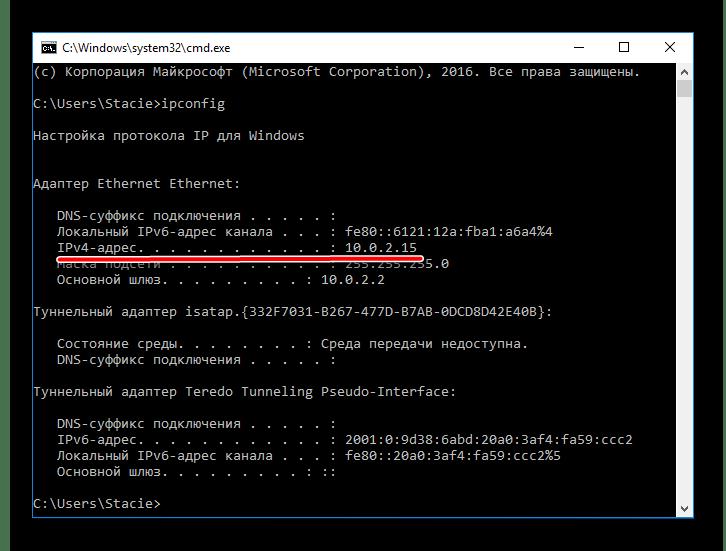 IP в командной строке Windows
