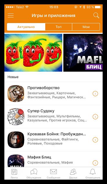Игры и приложения в приложении Одноклассники для iOS