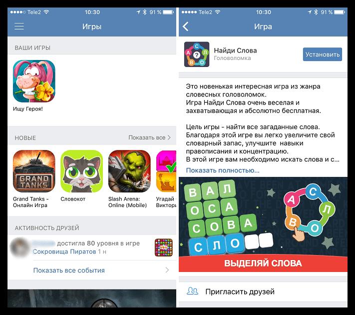 Игры в ВКонтакте для iOS