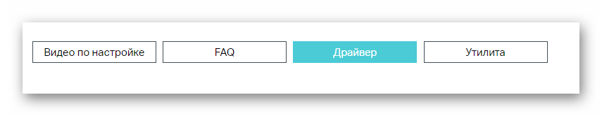 Иконка драйвера TL-WN821N