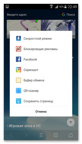 Инструменты UC Browser