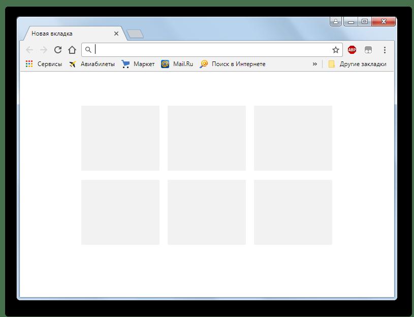 Интерфейс браузера Google Chrome