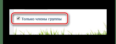 Исключение пользователей не состоящих в сообществе в приложении Random.app на сайте ВКонтакте