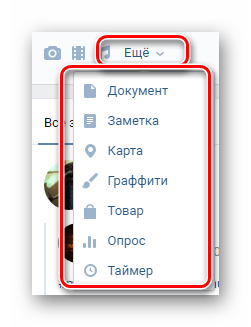 Использование дополнительных элементов в новой записи на главной странице на сайте ВКонтакте