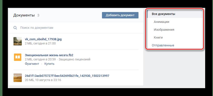 Использование навигационного меню в разделе документы на сайте ВКонтакте